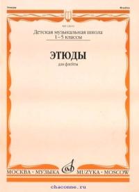 Этюды для флейты 1-5 кл